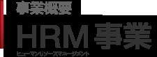 HRM事業