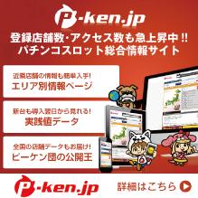 p-ken.jp<スマホ・PC・モバイルで使える完全無料の総合検索サイト> | 詳細はこちら